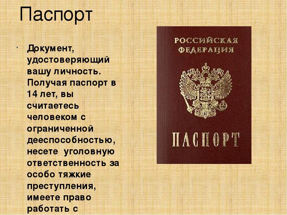 Картинки поздравления с паспортом, поздравления