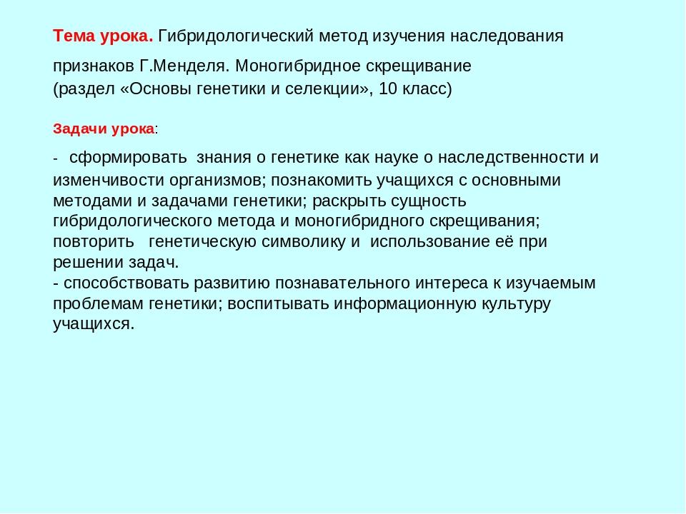 Тема урока. Гибридологический метод изучения наследования признаков Г.Менделя...