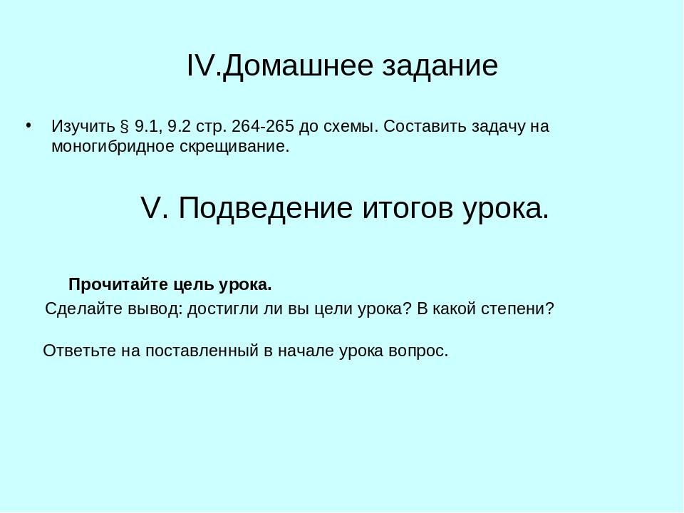 IV.Домашнее задание Изучить § 9.1, 9.2 стр. 264-265 до схемы. Составить задач...