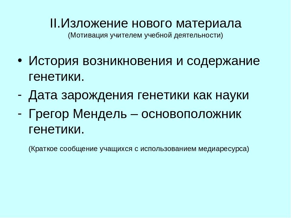II.Изложение нового материала (Мотивация учителем учебной деятельности) Истор...