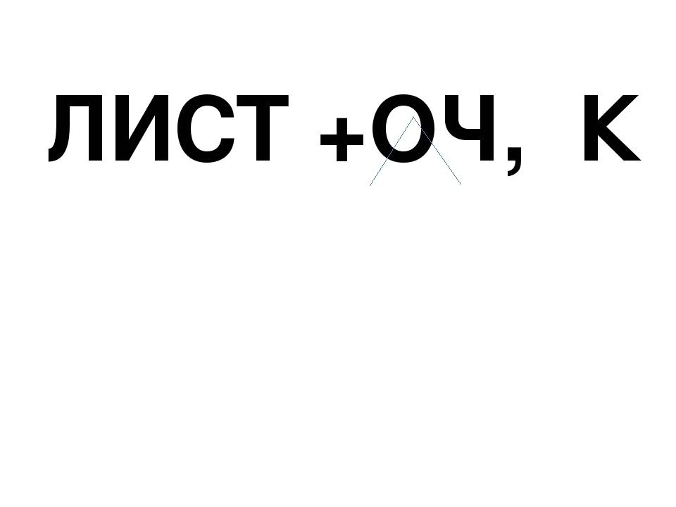 ЛИСТ +ОЧ, К