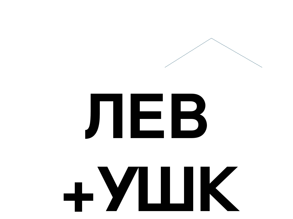 ЛЕВ +УШК