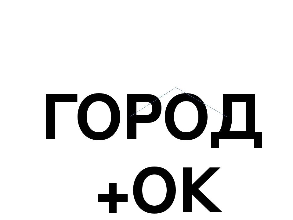 ГОРОД +ОК