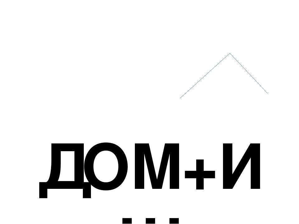 ДОМ+ИЩ