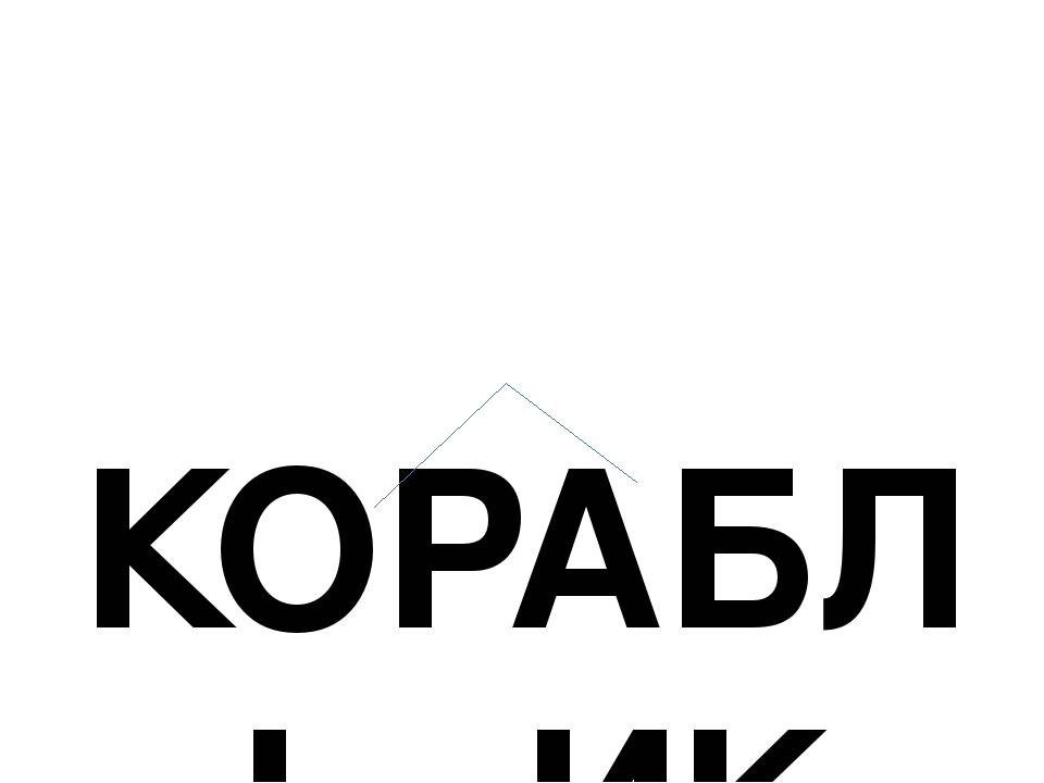 КОРАБЛЬ+ИК