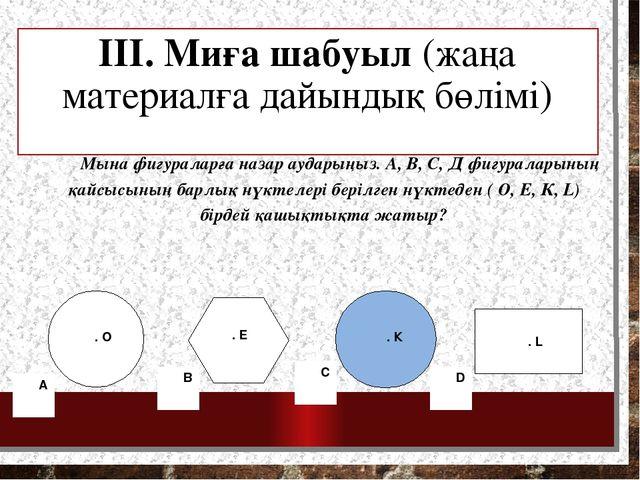 ІІІ. Миға шабуыл (жаңа материалға дайындық бөлімі) Мына фигураларға назар ау...