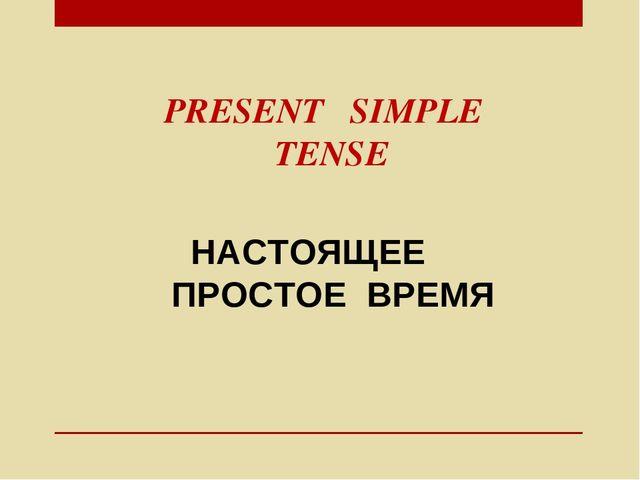 Презентация по английскому языку на тему present simple and past  present simple tense НАСТОЯЩЕЕ ПРОСТОЕ ВРЕМЯ