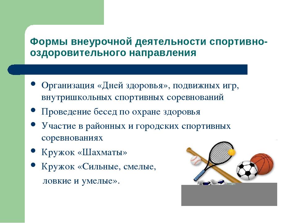 картинка внеурочная деятельность спорт используемым материалам