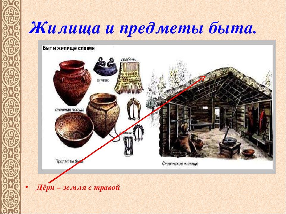 Предметы труда и быта древних славян их назначение в картинках нет природе