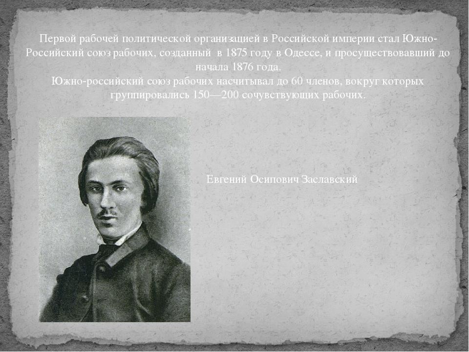 Первойрабочейполитической организацией вРоссийской империи стал Южно-Росси...