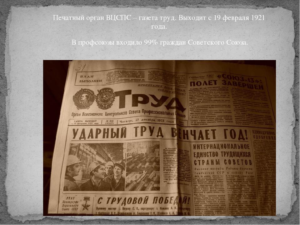 Печатный орган ВЦСПС – газета труд. Выходит с 19 февраля 1921 года. В профсою...