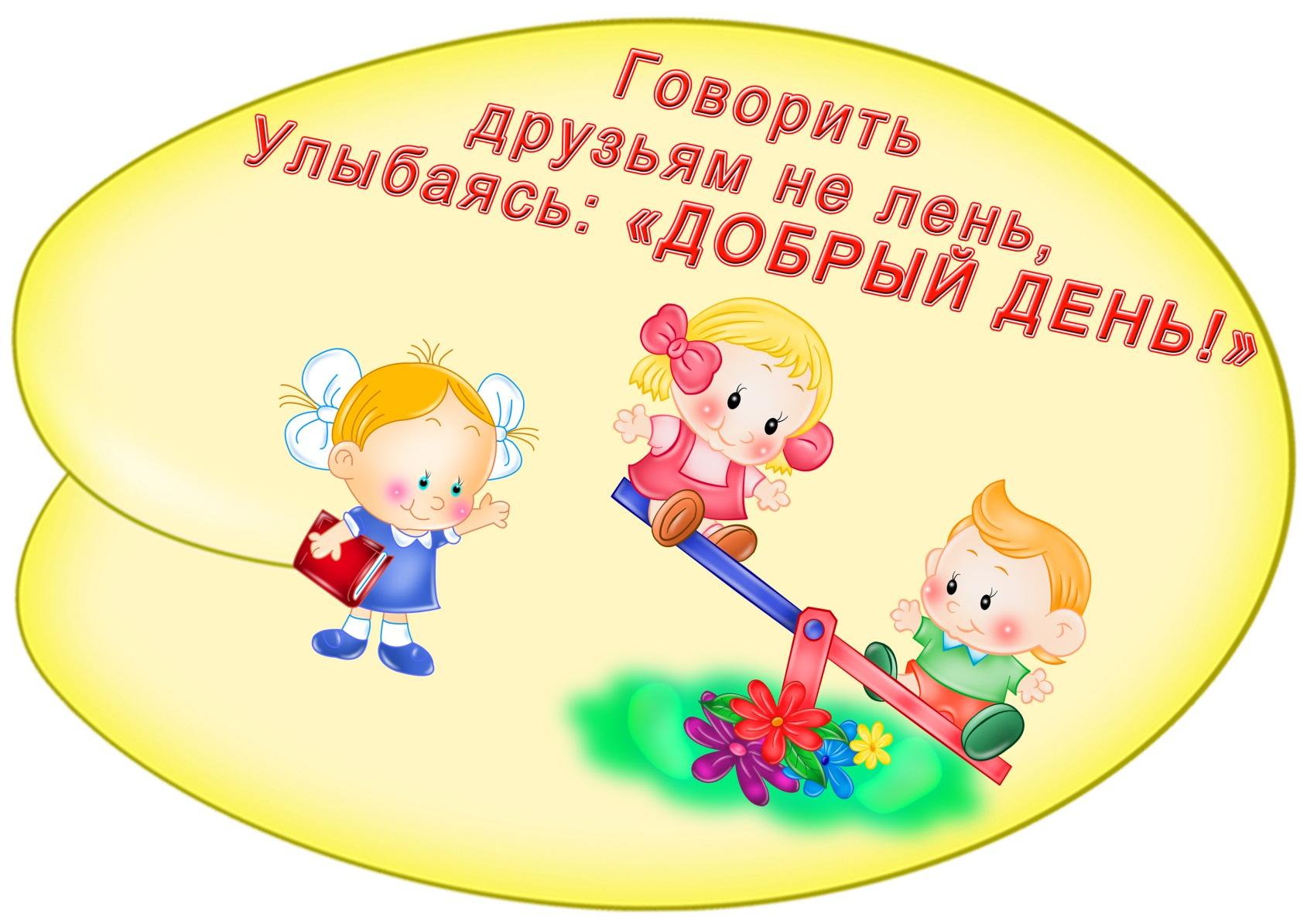 Открытки, этикет для малышей в картинках