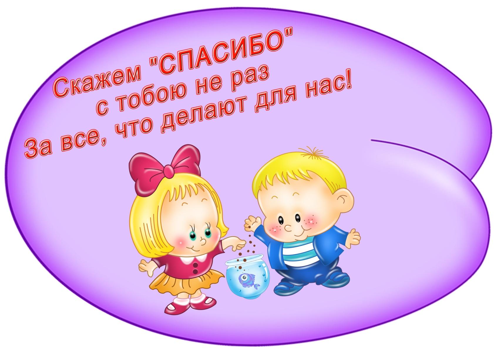 Картинки правила вежливости для детей
