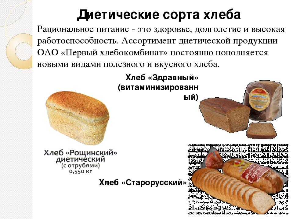 Какой Хлеб Можно Кушать При Диетах. Какой хлеб считается диетическим - полезные виды с рецептами из отрубей, цельнозерновой и овсяной муки