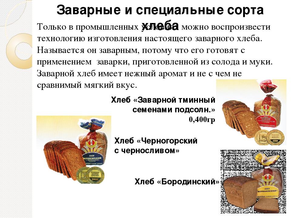 Ассортимент хлеба из ржаной муки