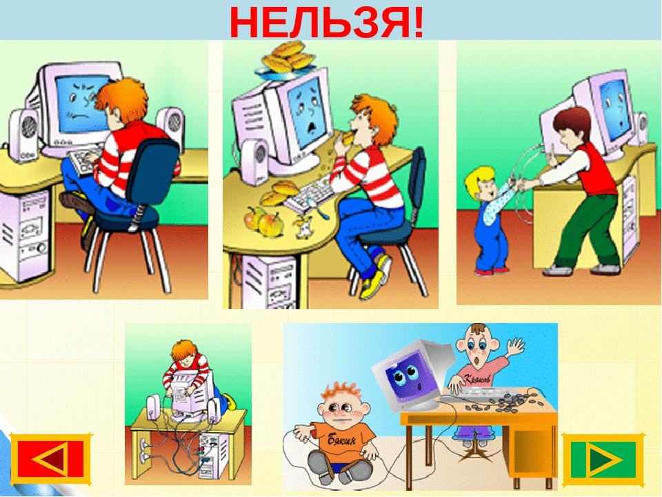 Рисунок на тему техника безопасности в кабинете информатики