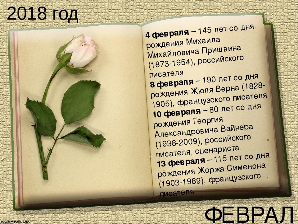 Стихи к памятным датам