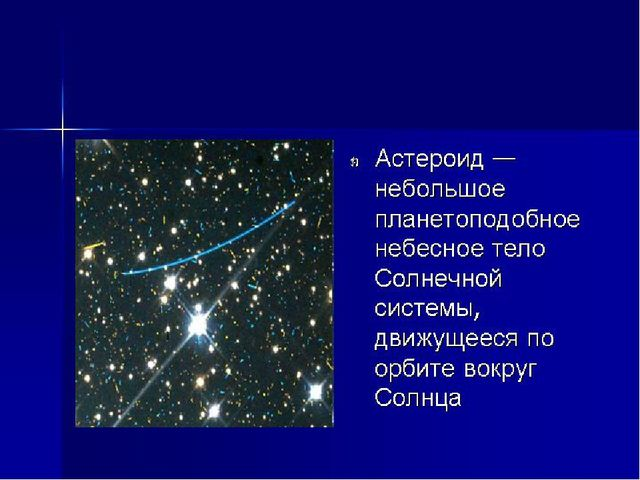 Технологическая карта урока астероиды кометы метеоры метеориты сустанон 250 у фото