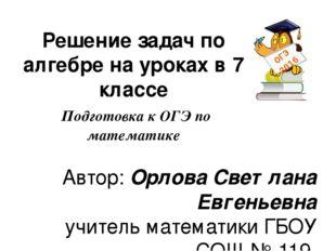 Решение задач по алгебре на уроках в 7 классе Подготовка к ОГЭ по математике