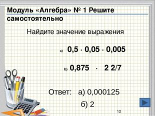 Ответ: 4) Модуль «Алгебра» №14(1) В таблице даны результаты забега мальчиков