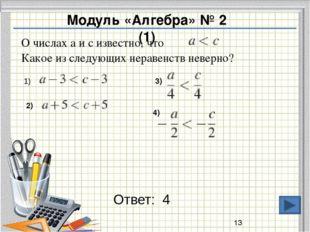 Ответ: 2) Модуль «Алгебра» №14(2) Учёный Иванов выезжает из Москвы на конфере