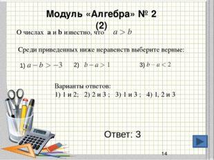 Ответ: 3) Модуль «Алгебра» №14 (3) В таблице приведены нормативы по прыжкам с