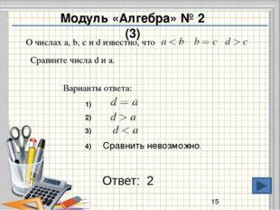 Ответ: 1 Модуль «Алгебра» №15 (1) Когда самолет находится в горизонтальном по
