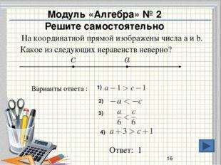 Ответ: 8 Модуль «Алгебра» №15(2) В ходе химической реакции количество исходно