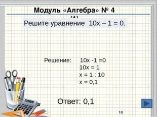 Ответ:12500 Модуль «Алгебра» № 1 (1) Найдите значениевыражения
