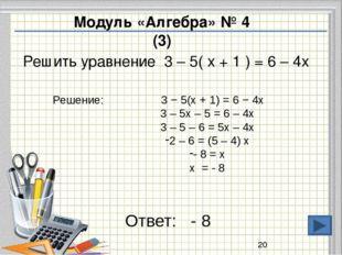 Ответ: 12,5 Модуль «Алгебра» № 1 (3) Найдите значениевыражения