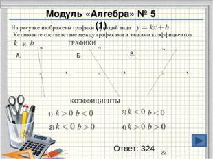 Ответ: 0,3105 Модуль «Алгебра» № 1 (5) Запишите десятичную дробь, равную сумм