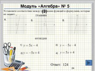 Ответ: 3 Модуль «Алгебра» № 2 (2) О числах а и b известно, что  Среди приве