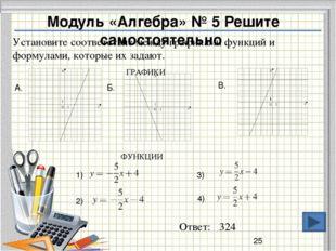 Ответ: 324 Модуль «Алгебра» № 5 Решите самостоятельно Установите соответствие