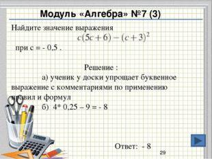 Модуль «Алгебра» № 18 (1) На диаграмме показано содержание питательных вещес