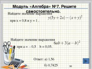 Модуль «Алгебра» № 18 (2) На диаграмме показан возрастной состав населения К