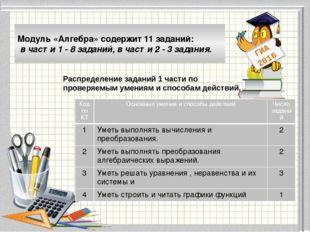 Модуль «Геометрия» содержит 8 заданий: в части 1 - 5 заданий, в час- ти 2 -