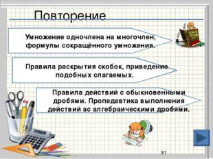 Модуль «Алгебра» № 18 (3) На диаграмме показано распределение земель Уральск