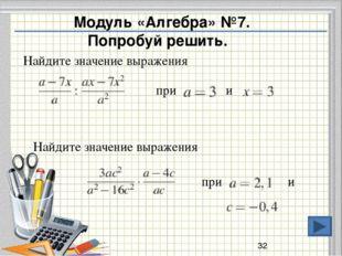 Модуль «Алгебра» № 20 (1) Ответ : 0,72 Зная длину своего шага, человек может