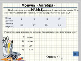 Модуль «Алгебра» № 20 (2) Ответ : 212 Решение: F = 1,8 * 100 + 32 +180 + 32