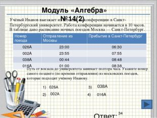 Модуль «Алгебра» № 20 (3) Ответ : 37,8 Решение: С =(100 -32) : 1,8 =37,777…