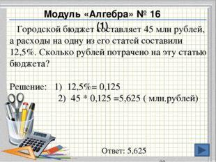 Модуль «Алгебра» № 18 (2) Открытые сайты «Решу ЕГЭ», «СДАМ ГИА» Единая колле