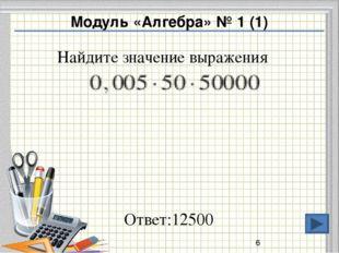 Ответ: 324 Модуль «Алгебра» № 5 (1) и На рисунке изображены графики функций в