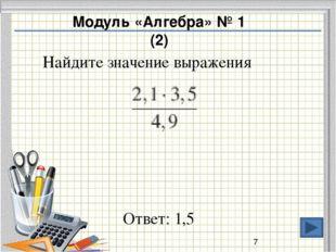 Ответ: 432 Модуль «Алгебра» № 5 (2) Установите соответствие между функциями и