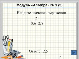 Ответ: 124 Модуль «Алгебра» № 5 (3) Установите соответствие между графиками ф