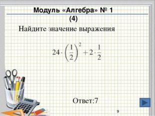 Ответ: - 220,4 Модуль «Алгебра» №7 (1) Найдите значение выражения (8b + 8)(8b