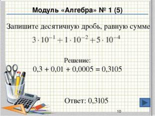 Ответ: 4,64 Модуль «Алгебра» №7 (2) Найдите значение выражения при b = 0,8. Р