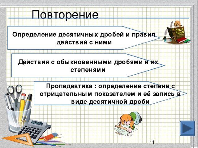 Ответ: - 8 Модуль «Алгебра» №7 (3) Найдите значение выражения при c = - 0,5 ....
