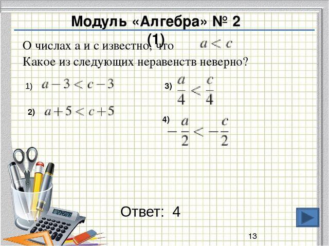 Ответ: 2) Модуль «Алгебра» №14(2) Учёный Иванов выезжает из Москвы на конфере...