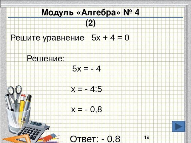 Ответ: 1,5 Модуль «Алгебра» № 1 (2) Найдите значение выражения