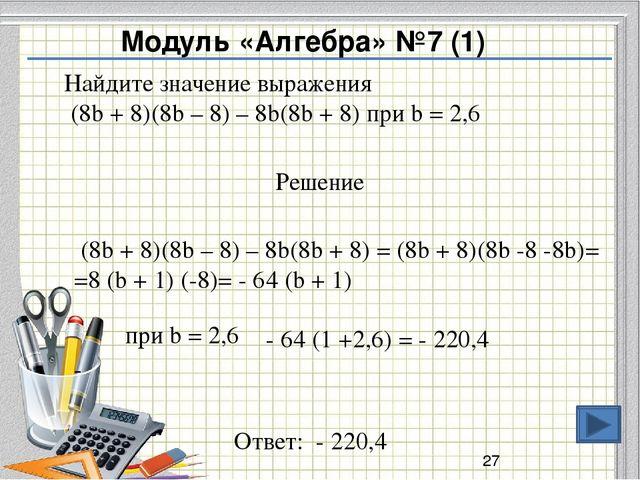 Ответ: 840 Модуль «Алгебра» № 16 (2) Решение: 1) 20% =0,2 2) 800 * 0,2 = 40 (...